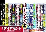 週刊ダイヤモンド 2019年 12/14 号 [雑誌] (駅・空港 パワーランキング) 画像