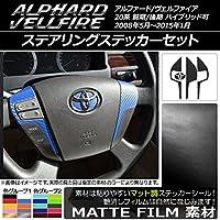 AP ステアリングステッカーセット マット調 トヨタ アルファード/ヴェルファイア 20系 ハイブリッド可 ブラック AP-CFMT678-BK
