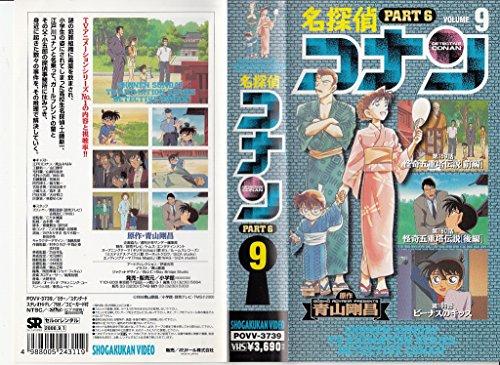 名探偵コナン PART6(9) [VHS]