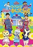 【早期購入特典あり】NHKおかあさんといっしょ ファミリーコンサート わくわく!ゆめのおしごとらんど(おかあさんといっしょパズル付) [DVD]