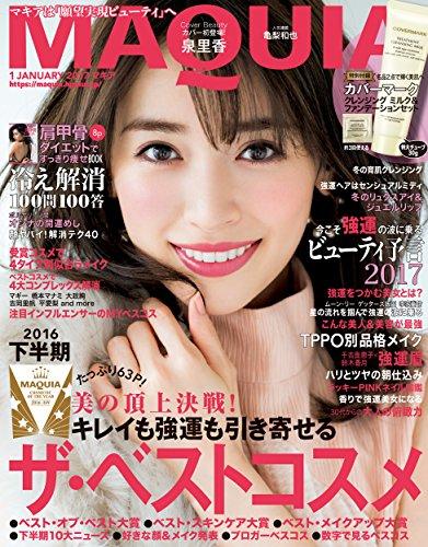 MAQUIA (マキア) 2017年1月号 [雑誌] -