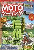 MOTOツーリング 2016年 08 月号 [雑誌]