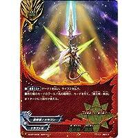 バディファイトX(バッツ) 覇王剣・解放(超ガチGレア) オールスターファイト スペシャルパック ファイナル番長