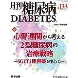 月刊糖尿病 第133号(Vol.13 No.5, 2021)特集:心腎連関から考える2型糖尿病の治療戦略~SGLT2阻害薬を中心に