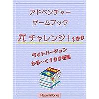 π(円周率)チャレンジ!100桁: ライトバージョン πゲームブック (アドベンチャーゲームブック)