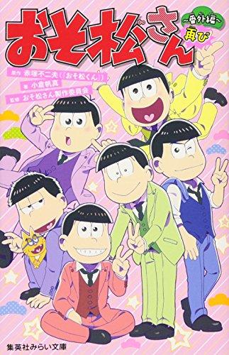 おそ松さん ~番外編再び~ (集英社みらい文庫)