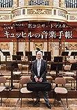 ウィーン・フィルとともに45年間--名コンサートマスター、キュッヒルの音楽手帳 画像