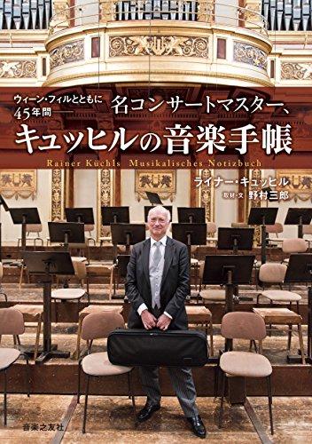 ウィーン・フィルとともに45年間--名コンサートマスター、キュッヒルの音楽手帳