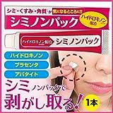 シミ ノンパック 剥がしとる シミ くすみ そばかす 角質対策 シミ クリーム 吸着パック ハイドロキノン プラセンタ アパタイト配合