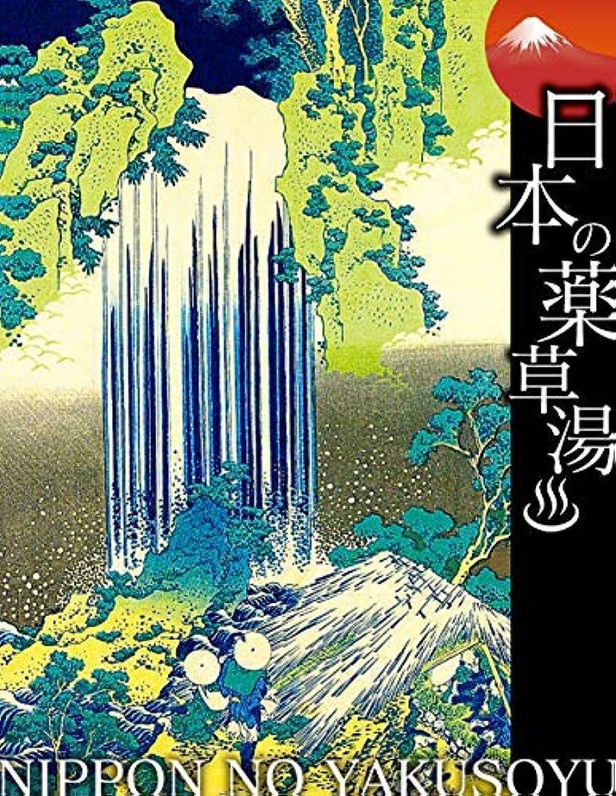 無不格好飾る日本の薬草湯 美濃ノ国養老の瀧(諸国瀧廻り)
