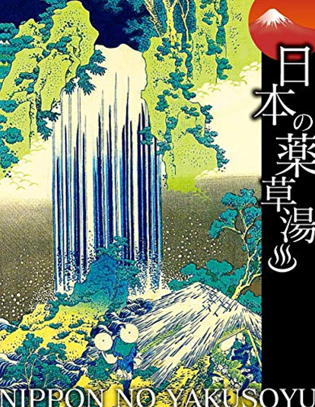 ダッシュ一致する受け入れた日本の薬草湯 美濃ノ国養老の瀧(諸国瀧廻り)