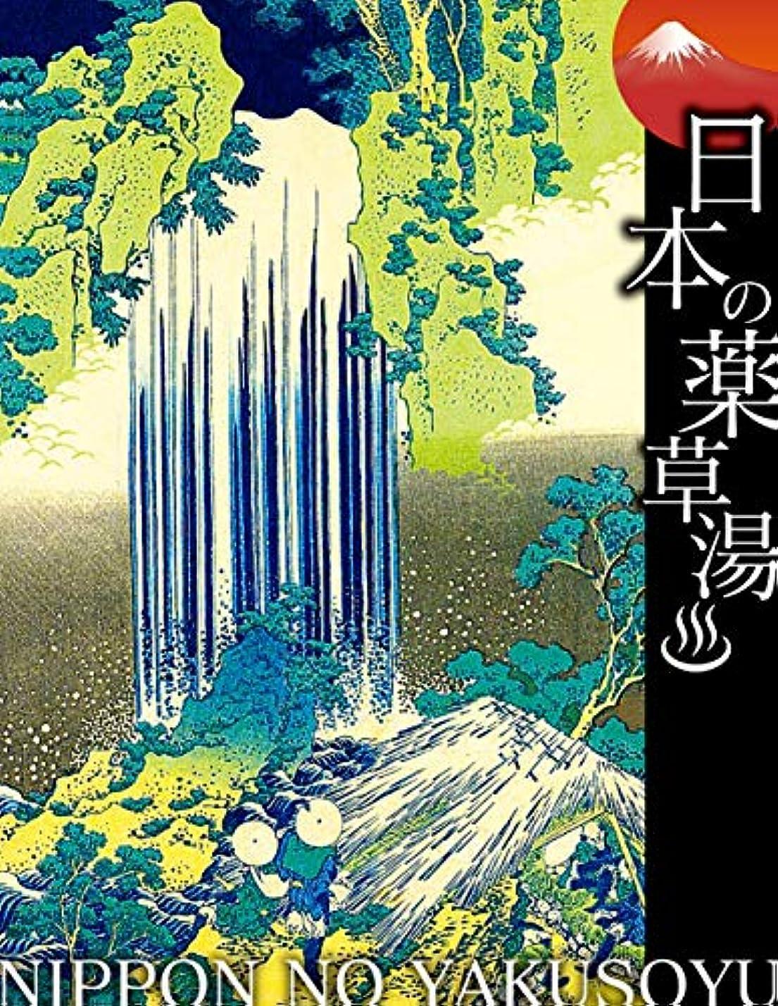 暫定の古代ゴール日本の薬草湯 美濃ノ国養老の瀧(諸国瀧廻り)
