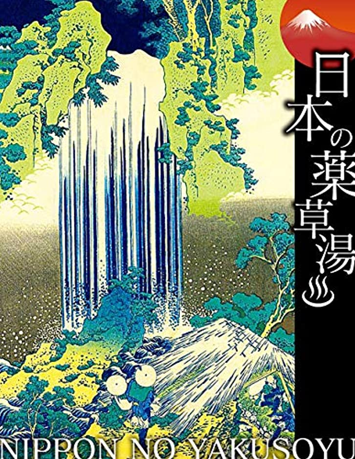 西それフィードオン日本の薬草湯 美濃ノ国養老の瀧(諸国瀧廻り)