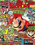 てれびげーむマガジン May 2017 (エンターブレインムック)