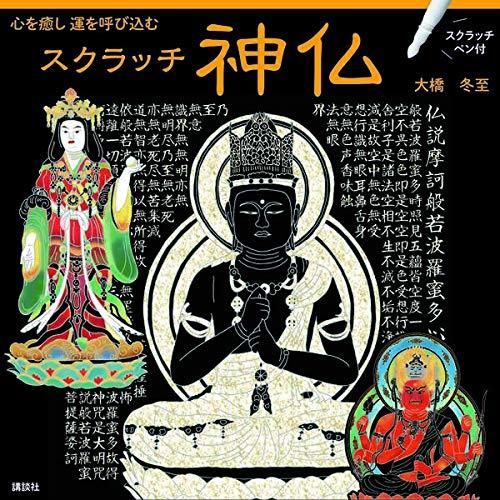 心を癒し 運を呼び込む スクラッチ神仏 スクラッチペン付