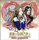 決定盤「ああっ女神さまっ」アニメ主題歌&キャラソン大全集