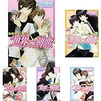 世界一初恋~小野寺律の場合~ 1-12巻 新品セット (クーポンで+3%ポイント)