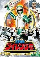 スーパー戦隊シリーズ 五星戦隊ダイレンジャー VOL.2 [DVD]