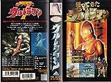 帰ってきたウルトラマン7 [VHS]()
