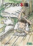 ジブリの本棚[DVD]