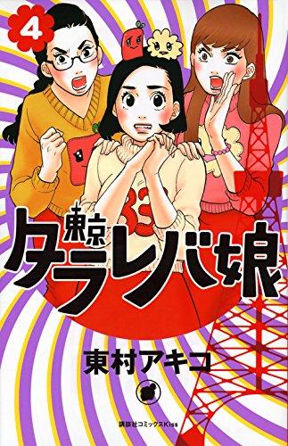 東京タラレバ娘(4) (KC KISS)の詳細を見る
