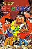 ズッコケ脅威の大震災 それいけズッコケ三人組 (ズッコケ文庫)