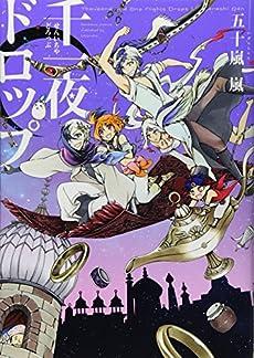 千一夜ドロップ (IDコミックス ZERO-SUMコミックス)
