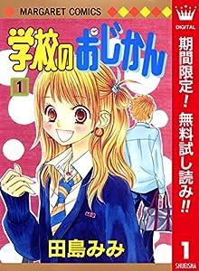 学校のおじかん カラー版【期間限定無料】 1 (マーガレットコミックスDIGIT...