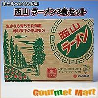 西山製麺 西山ラーメン3食ギフトセット(味噌1食・醤油1食・塩1食)