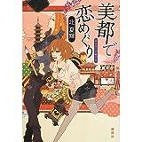 プラチナボーイズ (3) (Asuka comics DX)
