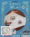かわいい刺しゅう 19号 分冊百科 (キット付)