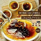 種子島産100%安納芋のクレームブリュレ(白砂糖不使用)