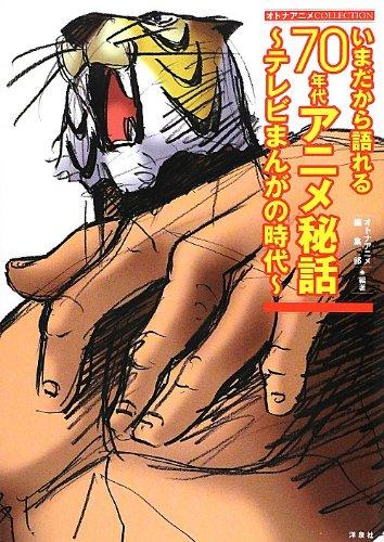 オトナアニメCOLLECTION いまだから語れる70年代アニメ秘話~テレビまんがの時代~の詳細を見る