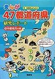 中部地方の巻 (まんが47都道府県研究レポート)