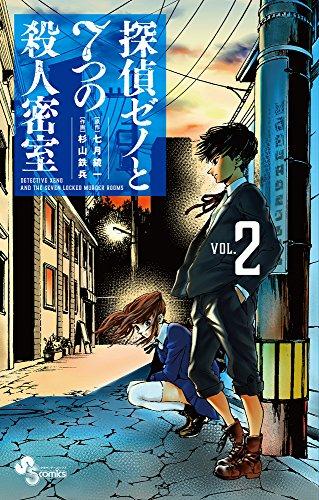 探偵ゼノと7つの殺人密室 2 (2) (少年サンデーコミックス)