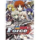 魔法戦記リリカルなのはForce(4) (角川コミックス・エース)