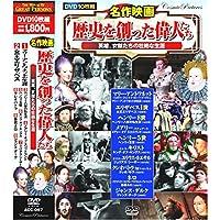 名作映画 歴史を創った偉人たち DVD10枚組 ACC-057
