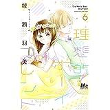 理想的ボーイフレンド 6 (マーガレットコミックス)