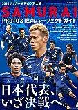 2018サッカーW杯ロシア大会 SAMURAI PHOTO&戦術パーフェクトガイド (G-MOOK)