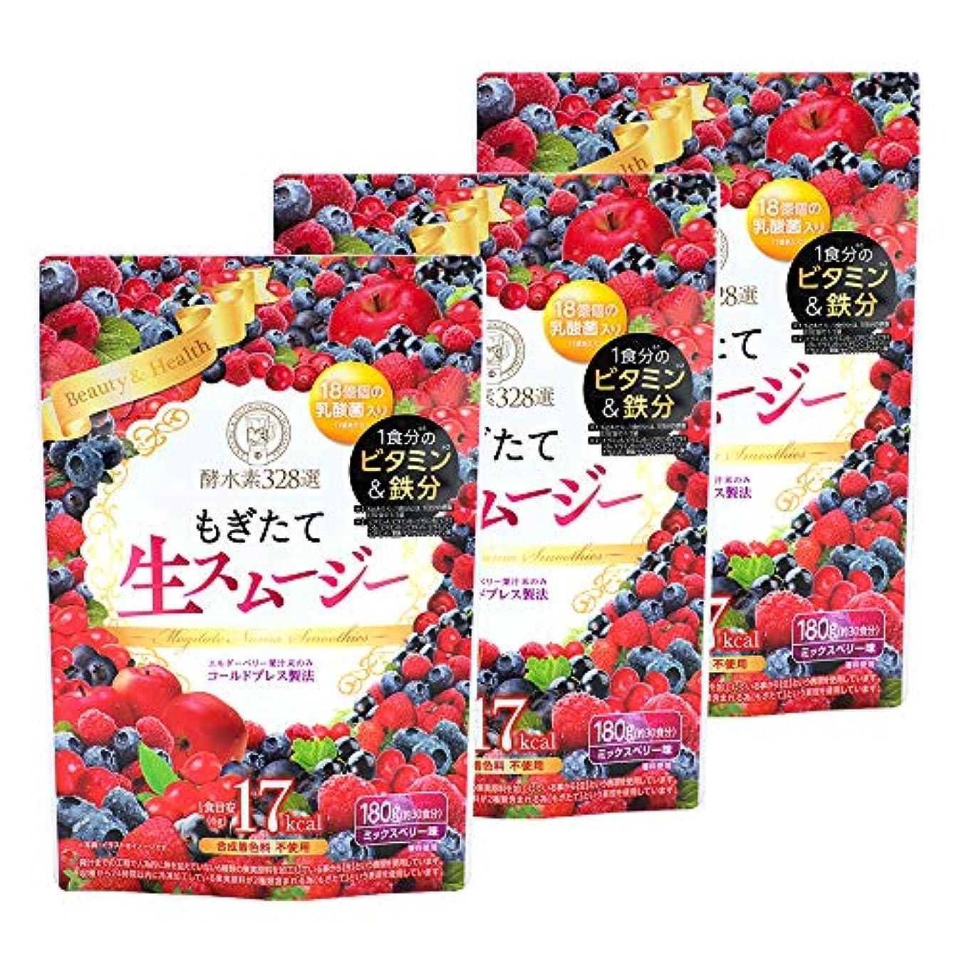 アンビエント不正洪水【公式】酵水素328選 もぎたて生スムージー 3袋セット (ミックスベリー味)