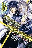 C0DE:BREAKER(16) (講談社コミックス)