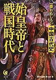一番おもしろい中国古代史 始皇帝と戦国時代 (KAWADE夢文庫) 画像