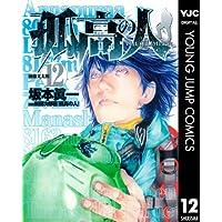 孤高の人 12 (ヤングジャンプコミックスDIGITAL)