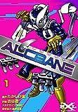 ALCBANE【アルクベイン】 (1) (ヒーロークロスライン)