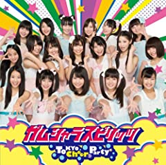 Tokyo Cheer2 Party「ガムシャラスピリッツ」のジャケット画像