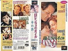 ロレンツォのオイル~命の詩~(吹替版) [VHS]