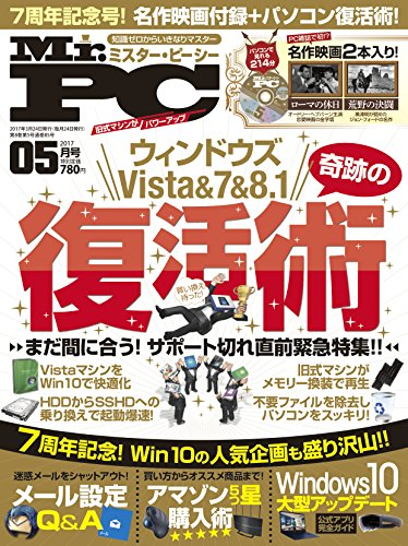 Mr.PC (ミスターピーシー) 2017年 05月号 [雑誌]