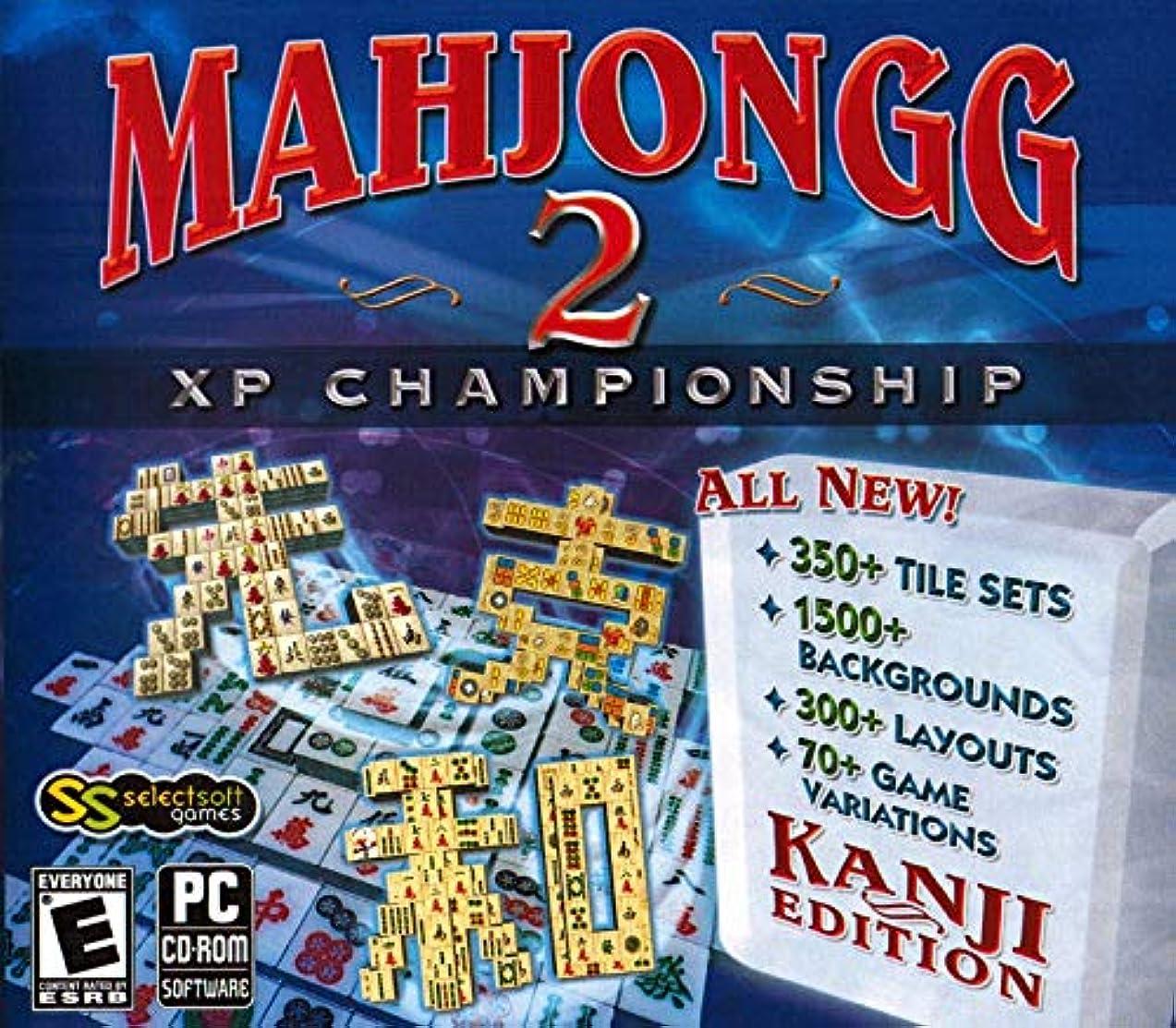 ほこりっぽい征服恥MAHJONGG XP CHAMP 2 KANJI (輸入版)