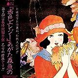 乙女の儚夢 (Bellwood LP Collection) [Analog] 画像