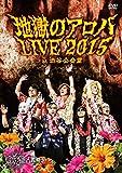 地獄のアロハLIVE 2015 at 渋谷公会堂[DVD]